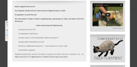 Сайт по продаже фурминаторов