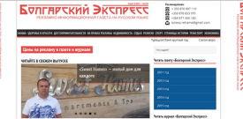"Сайт газеты ""Болгарский Экспресс"" (Бургас, Болгария)"