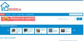 Estate12.ru - доска недвижимости Республики Марий Эл