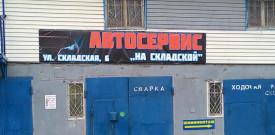 """Рекламный баннер автосервиса """"На Складской"""""""